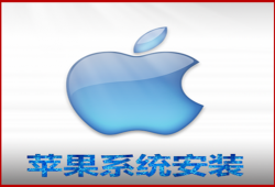 苹果系统远程安装Mac OS X 10.7 Lion,10.8 Mountain Lion, 10.9 Mavericks, X 10.10 Yosemite
