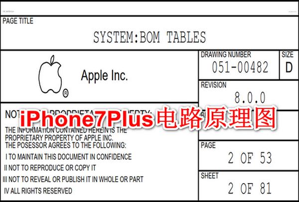 苹果iPhone7Plus手机电路图