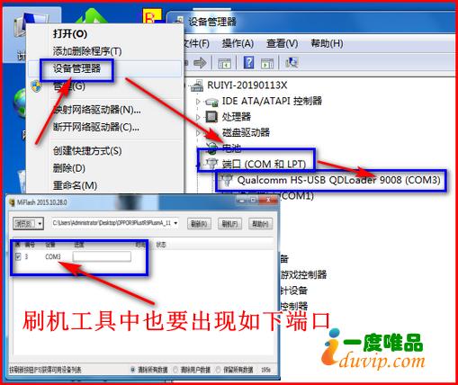 http://www.iduvip.com/upload/products/shuaji/oppo-r9plusa-6.png